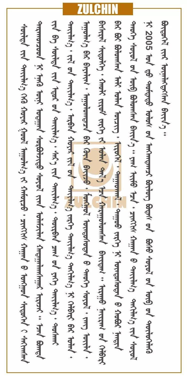 成吉思汗陵的建造与设计过程  (蒙古文) 第14张