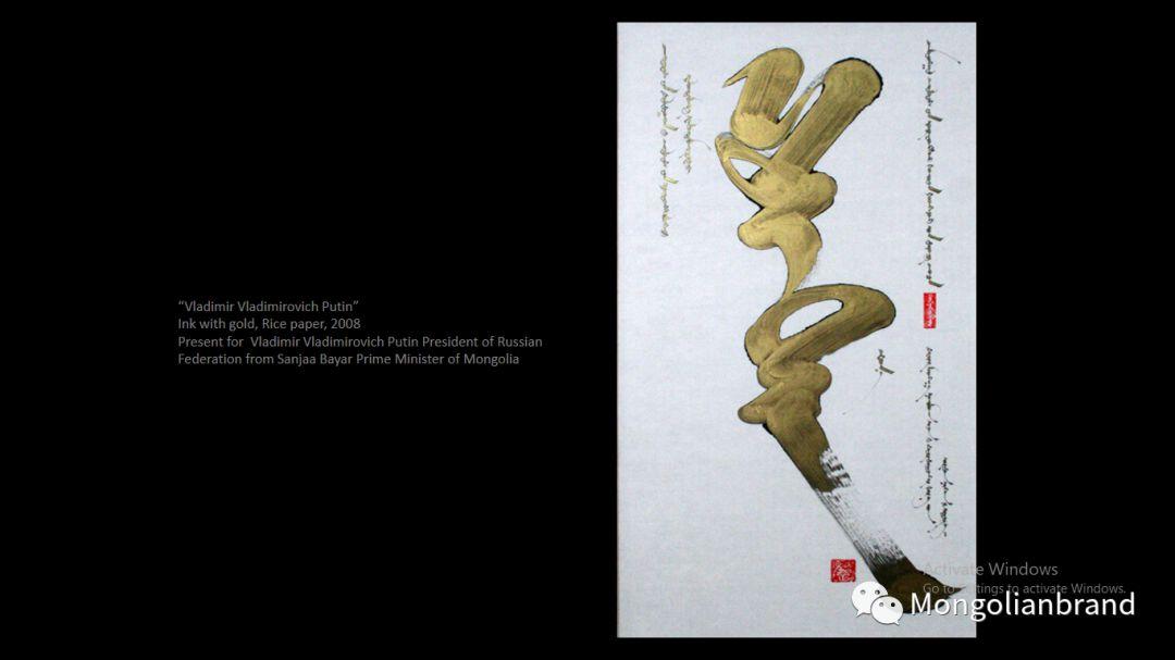 同样是竖体蒙古文,蒙古国的书法与我们不一样【组图】 第13张
