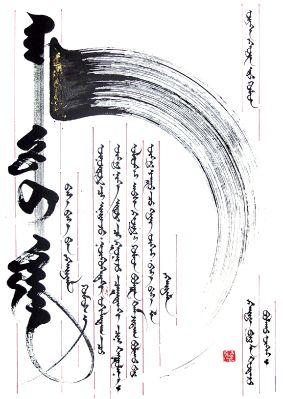 同样是竖体蒙古文,蒙古国的书法与我们不一样【组图】 第18张