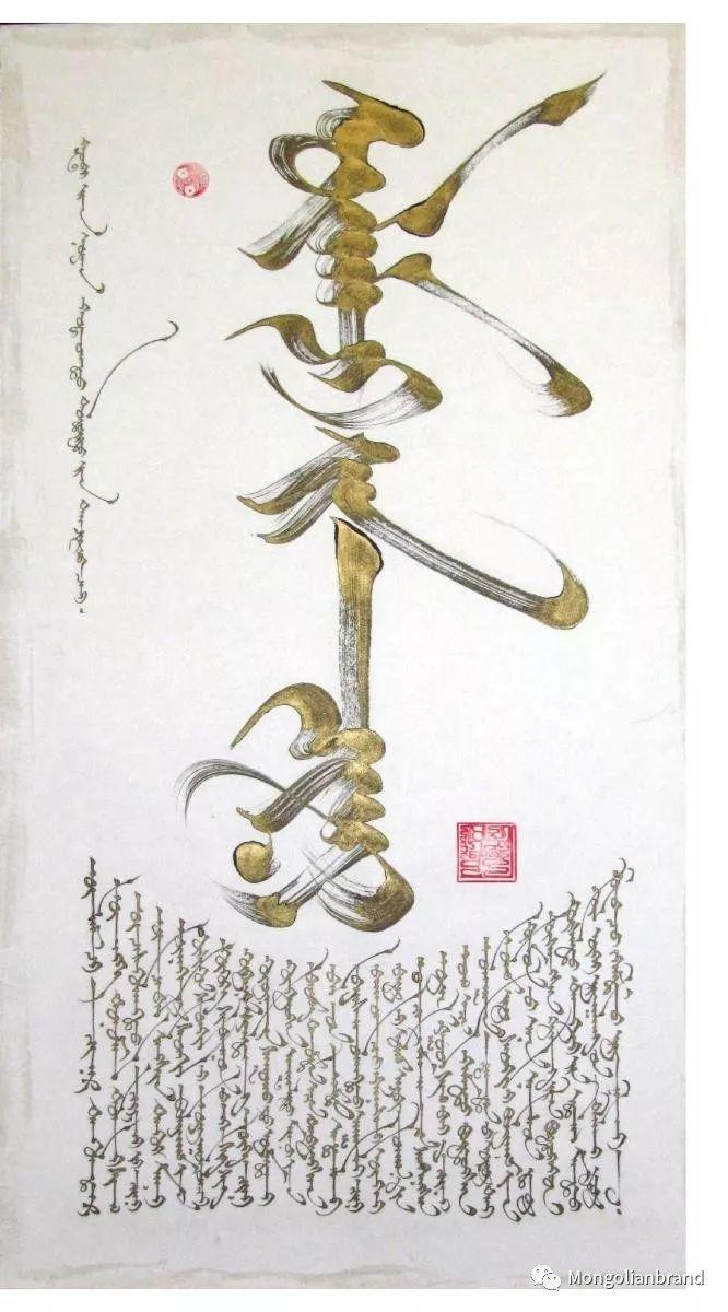 同样是竖体蒙古文,蒙古国的书法与我们不一样【组图】 第31张