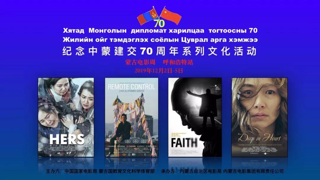 """""""蒙古电影周""""呼和浩特站观影指南 第1张"""
