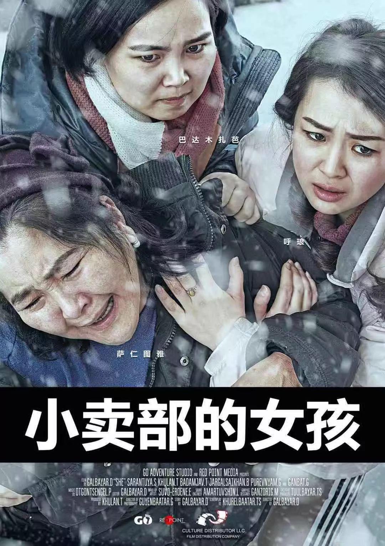 """""""蒙古电影周""""呼和浩特站观影指南 第2张"""