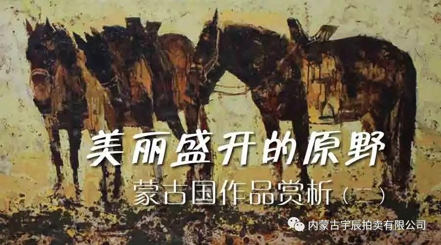 美丽盛开的原野——蒙古国作品赏析(二) 第1张