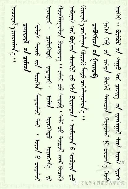 【经典】20世纪蒙古国作家们是怎样写作的(Mongol) 第6张 【经典】20世纪蒙古国作家们是怎样写作的(Mongol) 蒙古文库