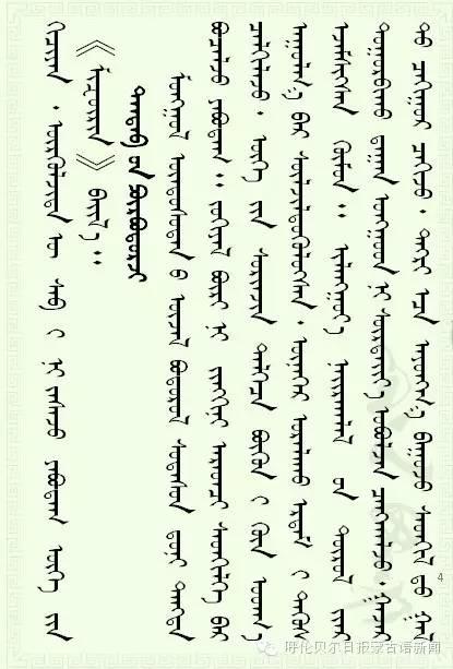 【经典】20世纪蒙古国作家们是怎样写作的(Mongol) 第5张 【经典】20世纪蒙古国作家们是怎样写作的(Mongol) 蒙古文库