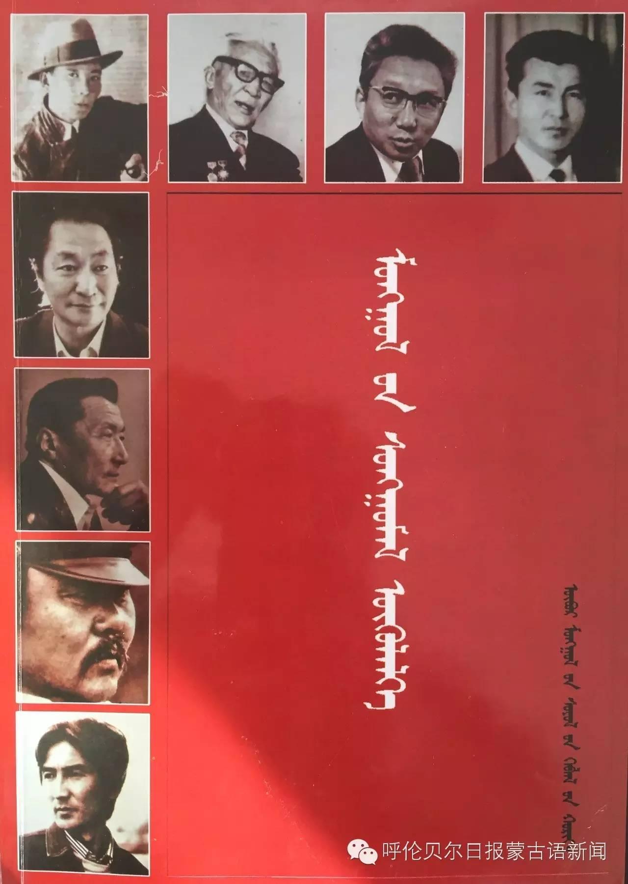 【经典】20世纪蒙古国作家们是怎样写作的(Mongol) 第1张 【经典】20世纪蒙古国作家们是怎样写作的(Mongol) 蒙古文库