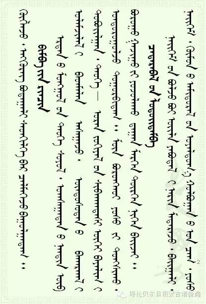 【经典】20世纪蒙古国作家们是怎样写作的(Mongol) 第3张 【经典】20世纪蒙古国作家们是怎样写作的(Mongol) 蒙古文库
