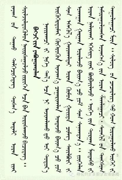 【经典】20世纪蒙古国作家们是怎样写作的(Mongol) 第4张 【经典】20世纪蒙古国作家们是怎样写作的(Mongol) 蒙古文库