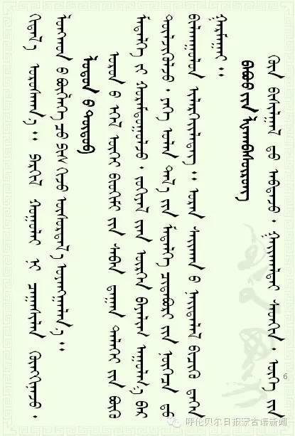 【经典】20世纪蒙古国作家们是怎样写作的(Mongol) 第7张 【经典】20世纪蒙古国作家们是怎样写作的(Mongol) 蒙古文库