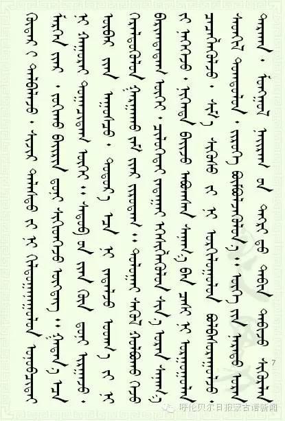【经典】20世纪蒙古国作家们是怎样写作的(Mongol) 第9张 【经典】20世纪蒙古国作家们是怎样写作的(Mongol) 蒙古文库