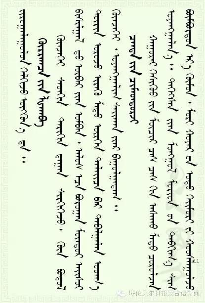 【经典】20世纪蒙古国作家们是怎样写作的(Mongol) 第13张 【经典】20世纪蒙古国作家们是怎样写作的(Mongol) 蒙古文库