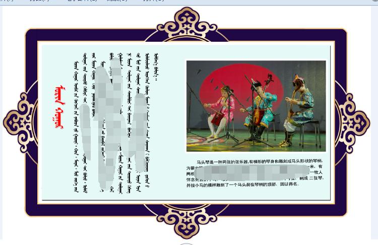蒙古文化双语展板---马头琴(psd)