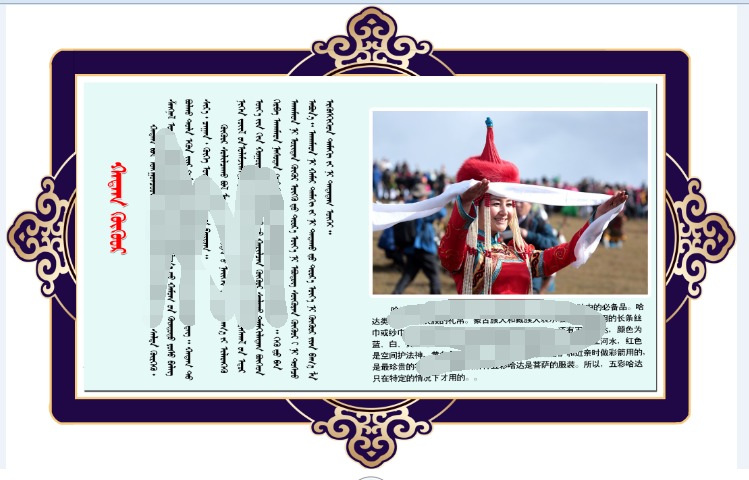 蒙古文化双语展板---蒙古哈达(psd)
