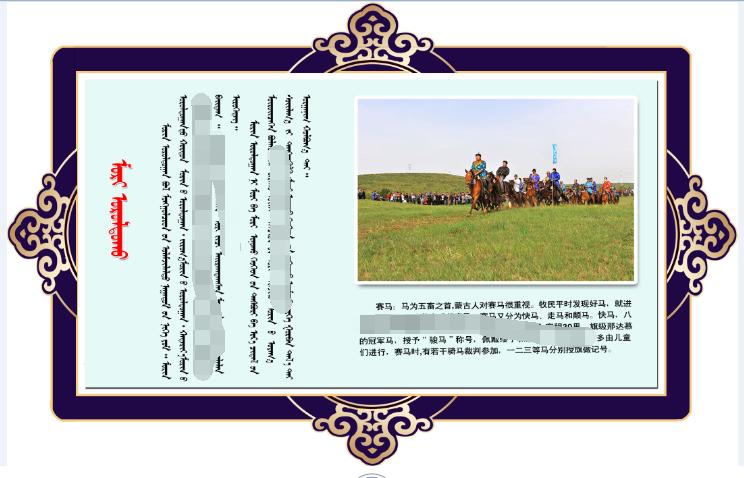 蒙古文化双语展板---蒙古赛马(psd) 蒙古素材