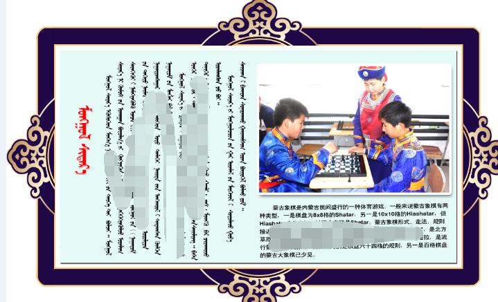 蒙古文化双语展板---蒙古象棋(psd)