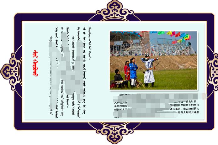 蒙古文化双语展板---蒙古射箭(psd) 第1张