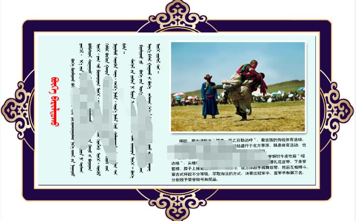 蒙古文化双语展板---蒙古摔跤(psd)