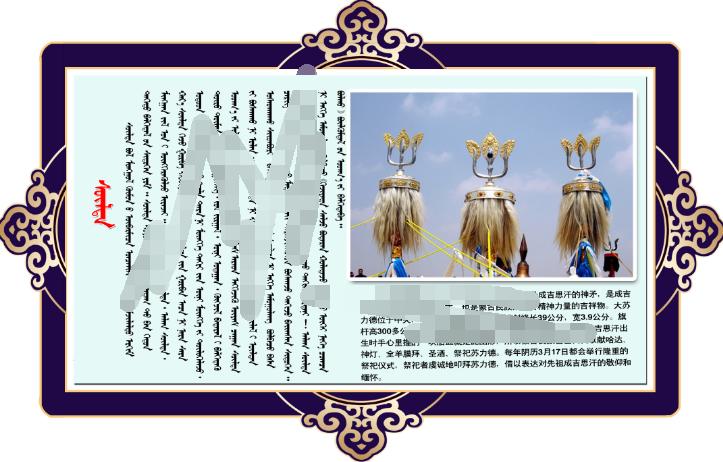 蒙古文化双语展板---蒙古苏力德(psd)