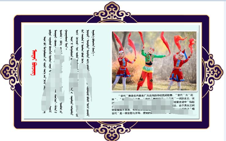 蒙古文化双语展板---安代舞(psd)
