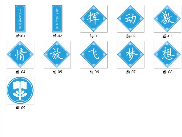 中文班级装饰图文设计图
