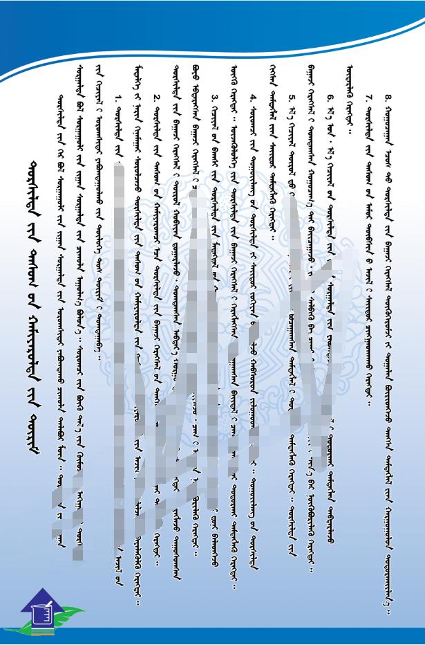 实验室管理条例(蒙古文psd) 第1张