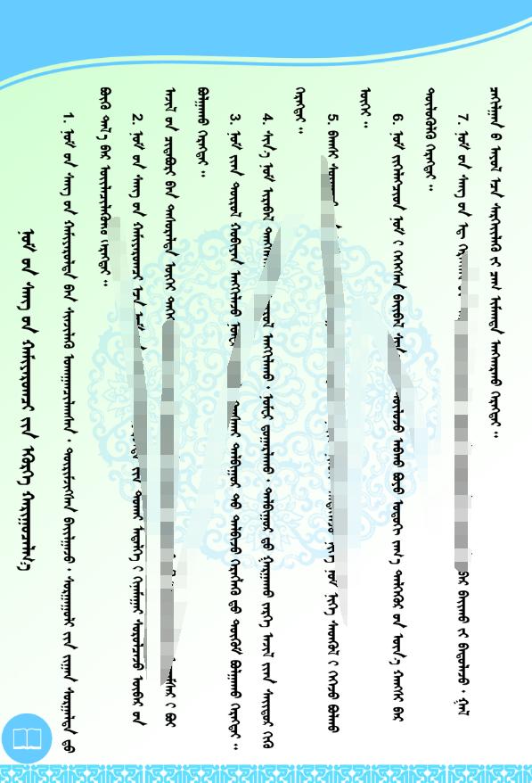 图书室管理职责(蒙古文psd) 第1张