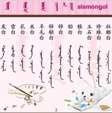 各种颜色蒙古文汉文翻译 第3张 各种颜色蒙古文汉文翻译 蒙古文库