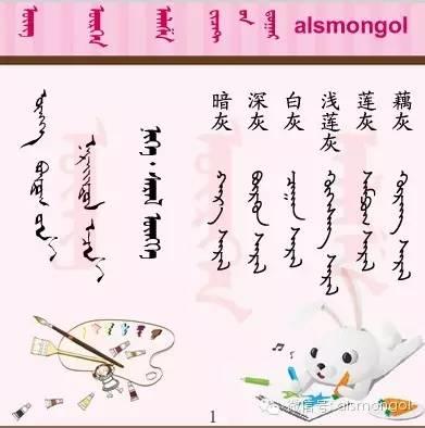 各种颜色蒙古文汉文翻译 第1张 各种颜色蒙古文汉文翻译 蒙古文库