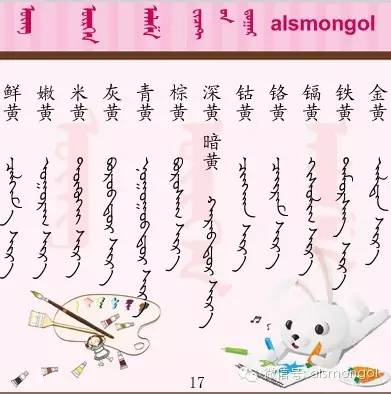 各种颜色蒙古文汉文翻译 第17张 各种颜色蒙古文汉文翻译 蒙古文库