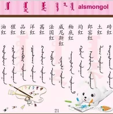 各种颜色蒙古文汉文翻译 第21张 各种颜色蒙古文汉文翻译 蒙古文库