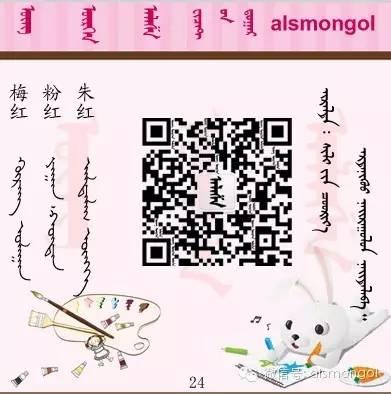各种颜色蒙古文汉文翻译 第24张 各种颜色蒙古文汉文翻译 蒙古文库