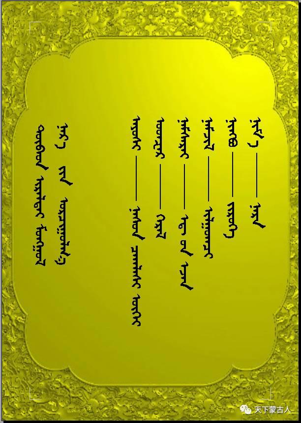 来自藏语蒙古人名字的翻译 第1张 来自藏语蒙古人名字的翻译 蒙古文库