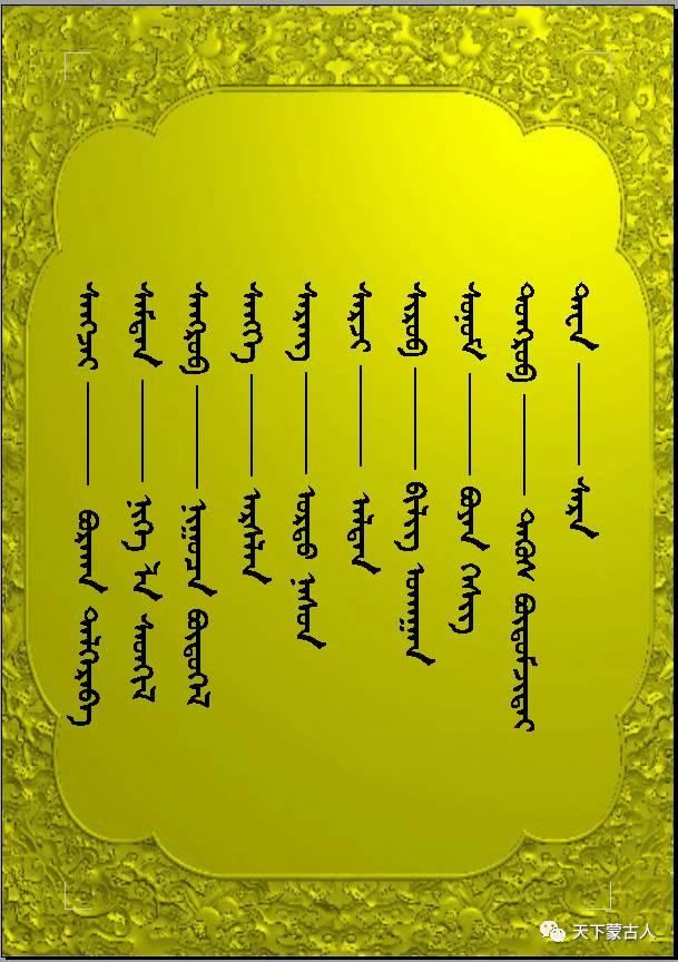 来自藏语蒙古人名字的翻译 第4张 来自藏语蒙古人名字的翻译 蒙古文库