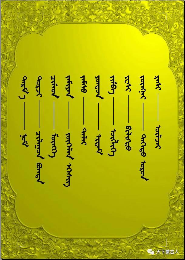 来自藏语蒙古人名字的翻译 第5张 来自藏语蒙古人名字的翻译 蒙古文库