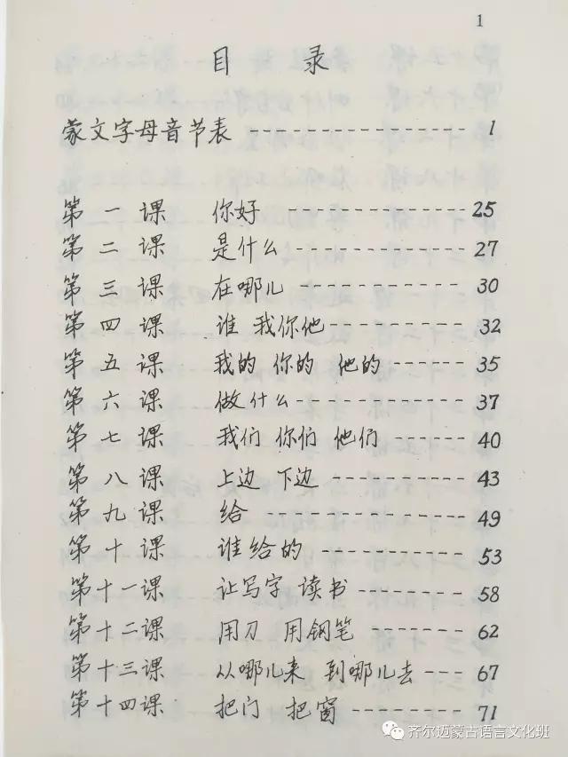 学蒙古语的人很多,学蒙古语的书籍有哪些?┃回顾50年代至今学蒙古语的书籍(2) 第2张