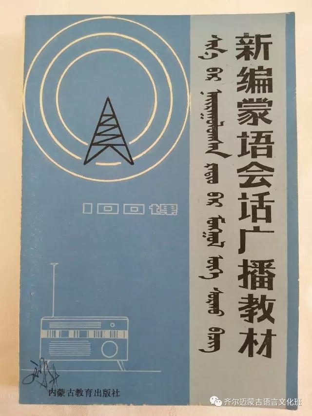 学蒙古语的人很多,学蒙古语的书籍有哪些?┃回顾50年代至今学蒙古语的书籍(2) 第1张