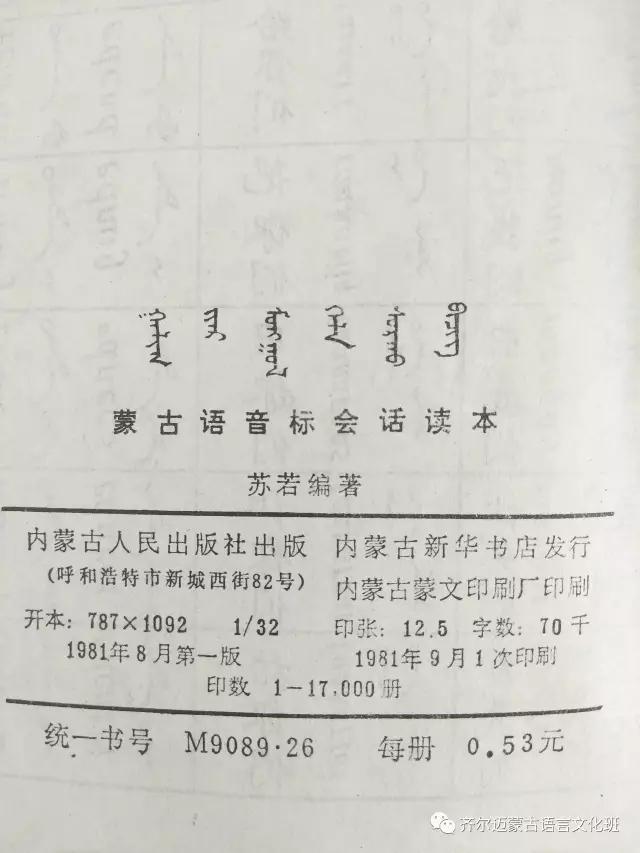 学蒙古语的人很多,学蒙古语的书籍有哪些?┃回顾50年代至今学蒙古语的书籍(2) 第13张
