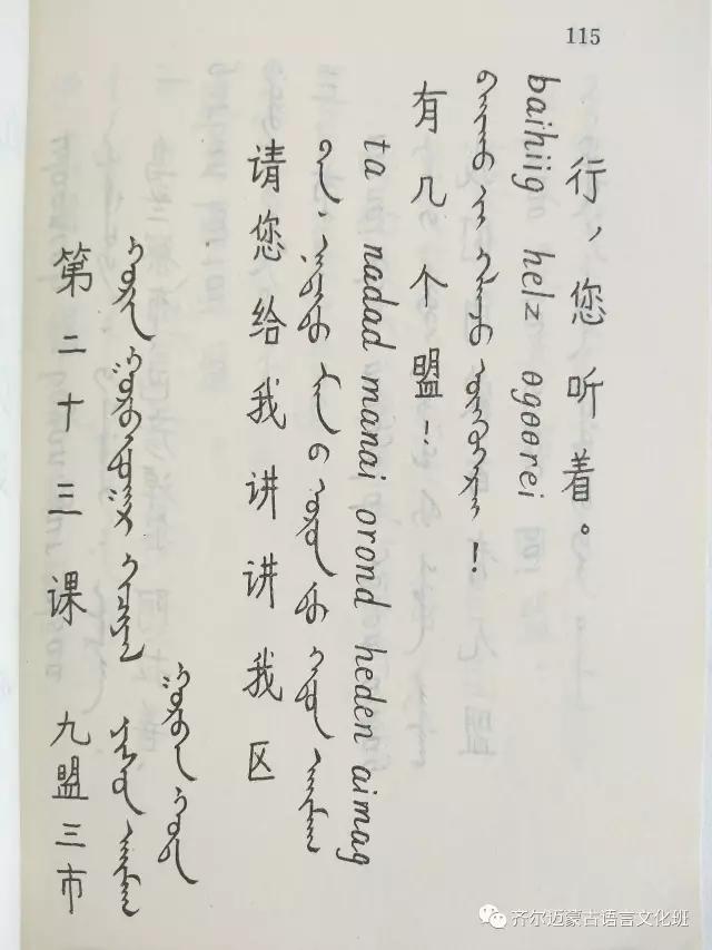 学蒙古语的人很多,学蒙古语的书籍有哪些?┃回顾50年代至今学蒙古语的书籍(2) 第11张