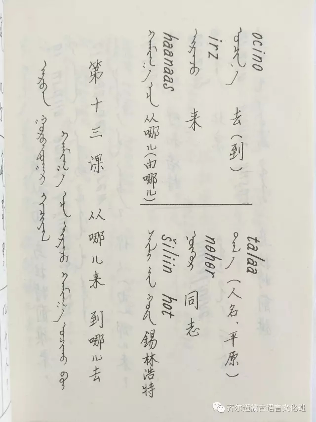 学蒙古语的人很多,学蒙古语的书籍有哪些?┃回顾50年代至今学蒙古语的书籍(2) 第6张