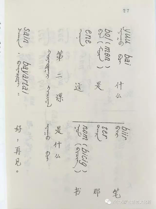 学蒙古语的人很多,学蒙古语的书籍有哪些?┃回顾50年代至今学蒙古语的书籍(2) 第4张
