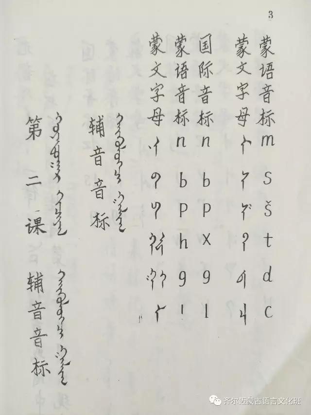 学蒙古语的人很多,学蒙古语的书籍有哪些?┃回顾50年代至今学蒙古语的书籍(2) 第10张