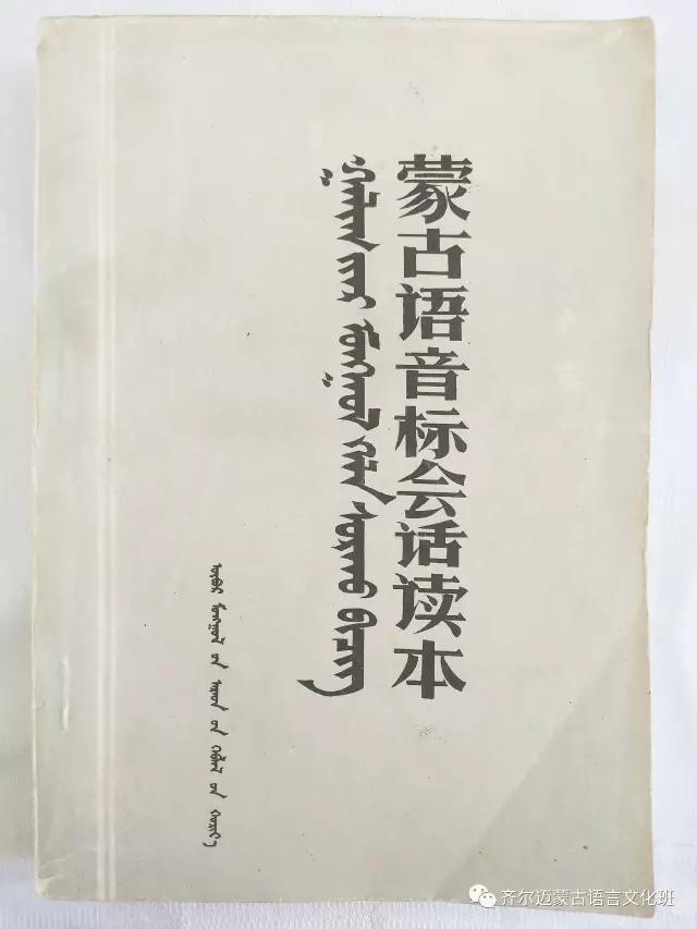学蒙古语的人很多,学蒙古语的书籍有哪些?┃回顾50年代至今学蒙古语的书籍(2) 第7张