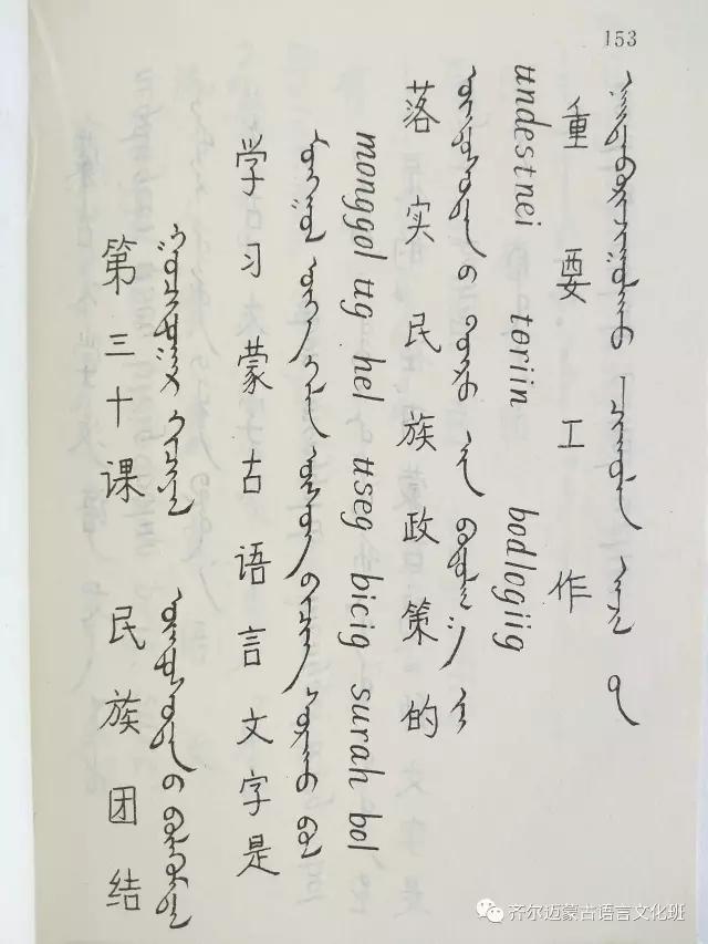 学蒙古语的人很多,学蒙古语的书籍有哪些?┃回顾50年代至今学蒙古语的书籍(2) 第12张