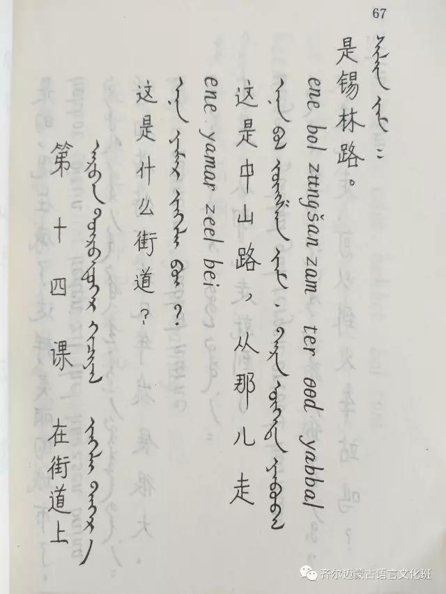 学蒙古语的人很多,学蒙古语的书籍有哪些?┃回顾50年代至今学蒙古语的书籍(2) 第9张
