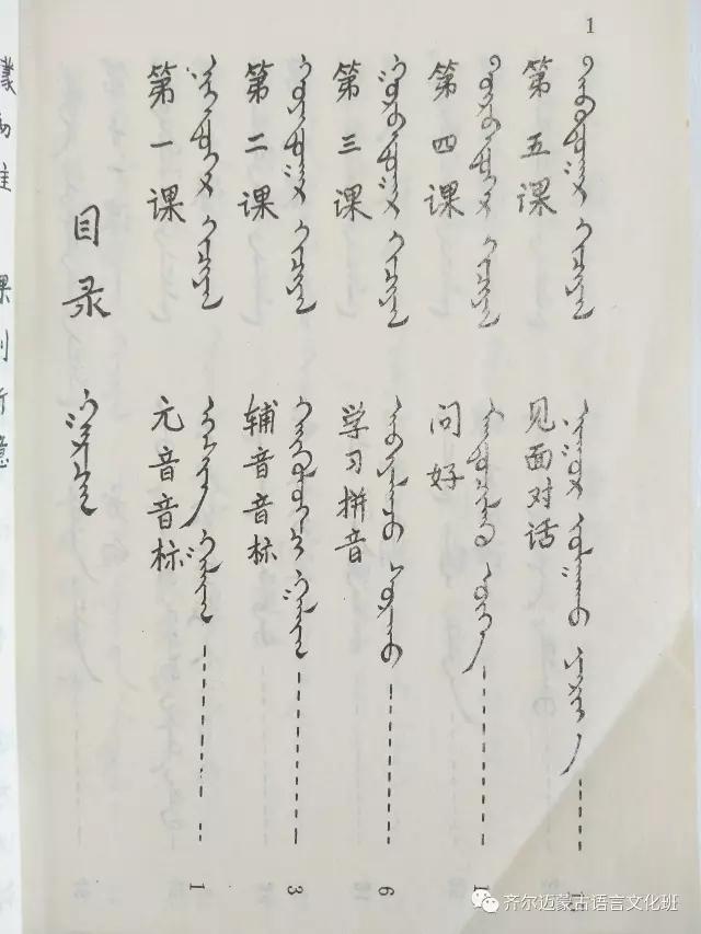 学蒙古语的人很多,学蒙古语的书籍有哪些?┃回顾50年代至今学蒙古语的书籍(2) 第8张