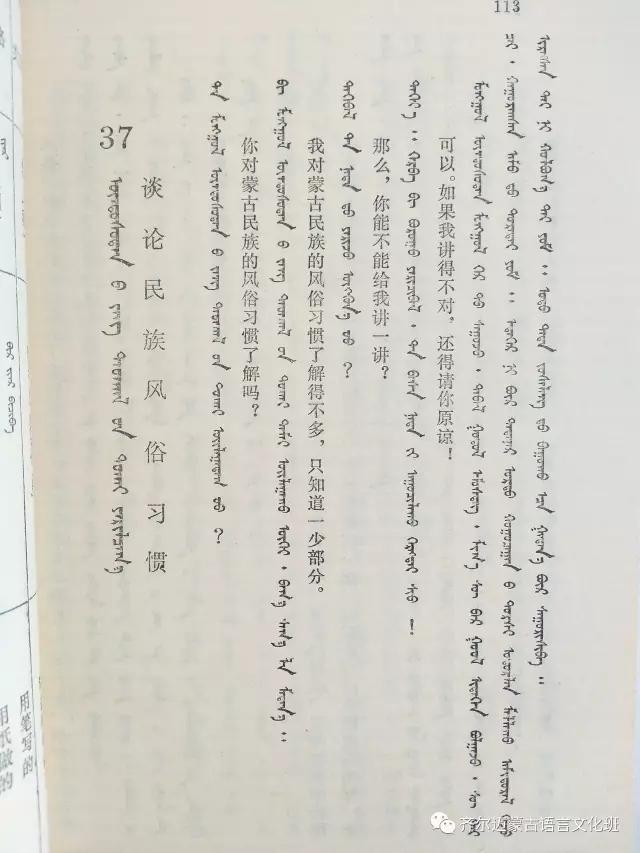 学蒙古语的人很多,学蒙古语的书籍有哪些?┃回顾50年代至今学蒙古语的书籍(2) 第19张