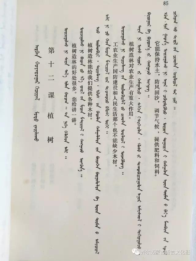 学蒙古语的人很多,学蒙古语的书籍有哪些?┃回顾50年代至今学蒙古语的书籍(2) 第26张