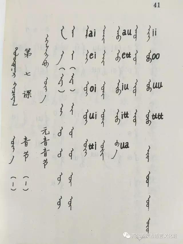 学蒙古语的人很多,学蒙古语的书籍有哪些?┃回顾50年代至今学蒙古语的书籍(2) 第23张