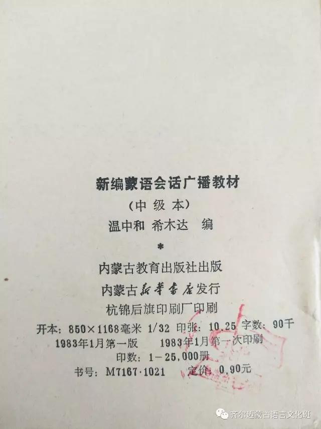 学蒙古语的人很多,学蒙古语的书籍有哪些?┃回顾50年代至今学蒙古语的书籍(2) 第18张
