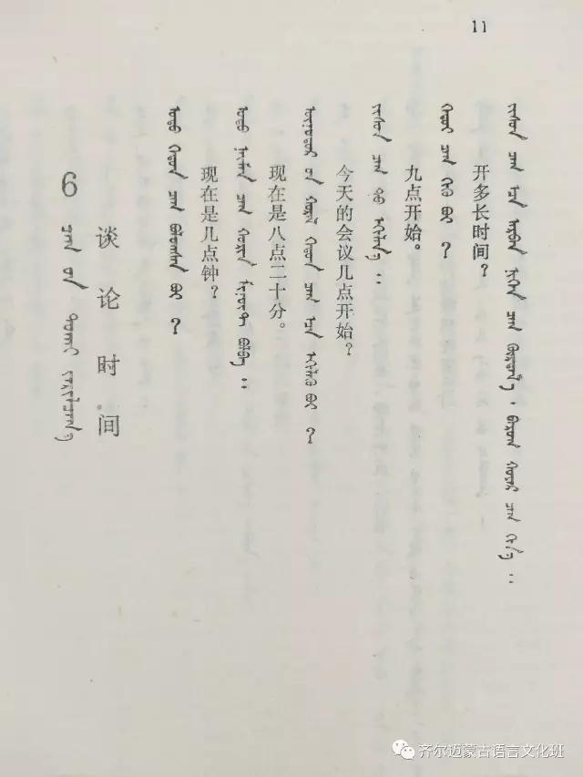 学蒙古语的人很多,学蒙古语的书籍有哪些?┃回顾50年代至今学蒙古语的书籍(2) 第16张